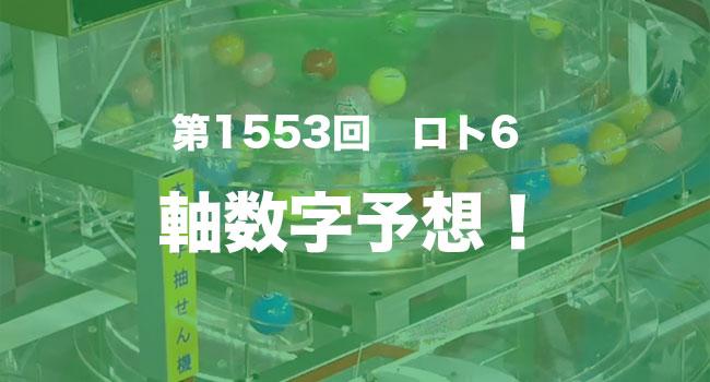 第1553回ロト6の軸数字予想