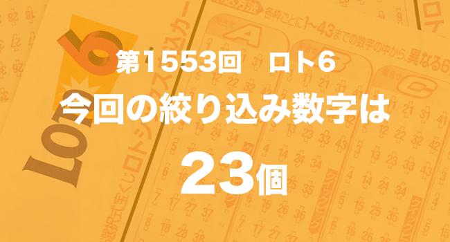 第1552回・ロト6の絞り込み数字は24個