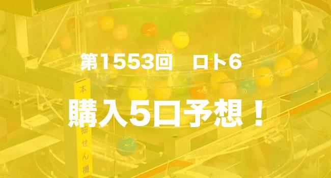 第1553回ロト6・購入5口予想